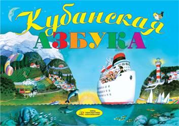 """В 2007 году из печати вышла """"Кубанская азбука"""". Введение в кубановедение - так можно кратко определить содержание этой книги."""